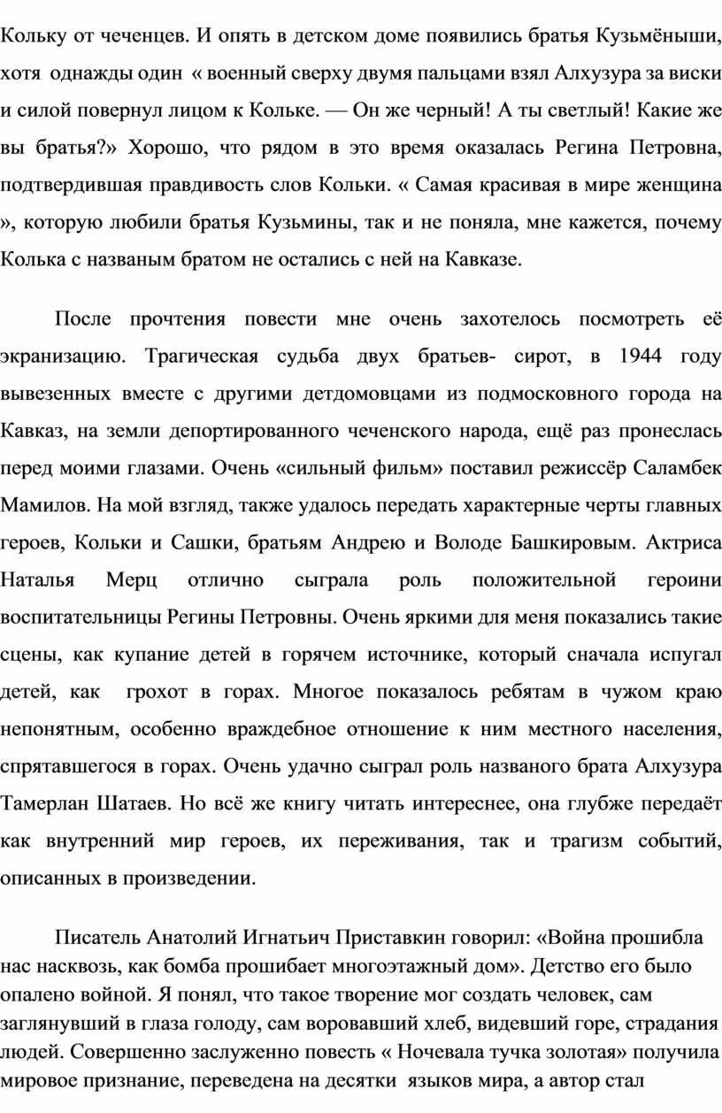 Кольку от чеченцев. И опять в детском доме появились братья