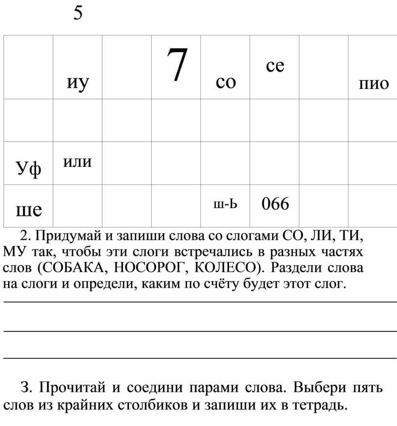 Уф или ше ш-Ь 066 2
