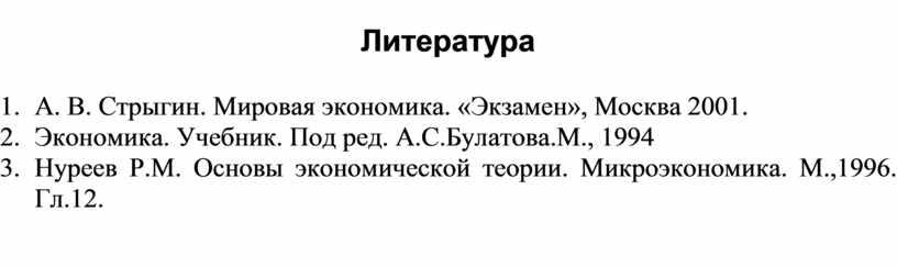 Литература 1. А. В.