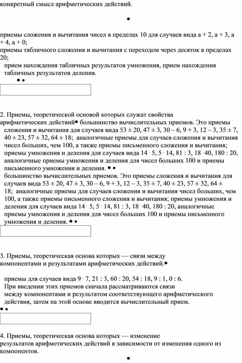 Приемы, теоретической основой которых служат свойства арифметических действийбольшинство вычислительных приемов