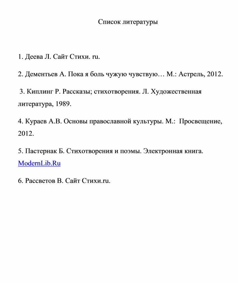 Список литературы 1. Деева