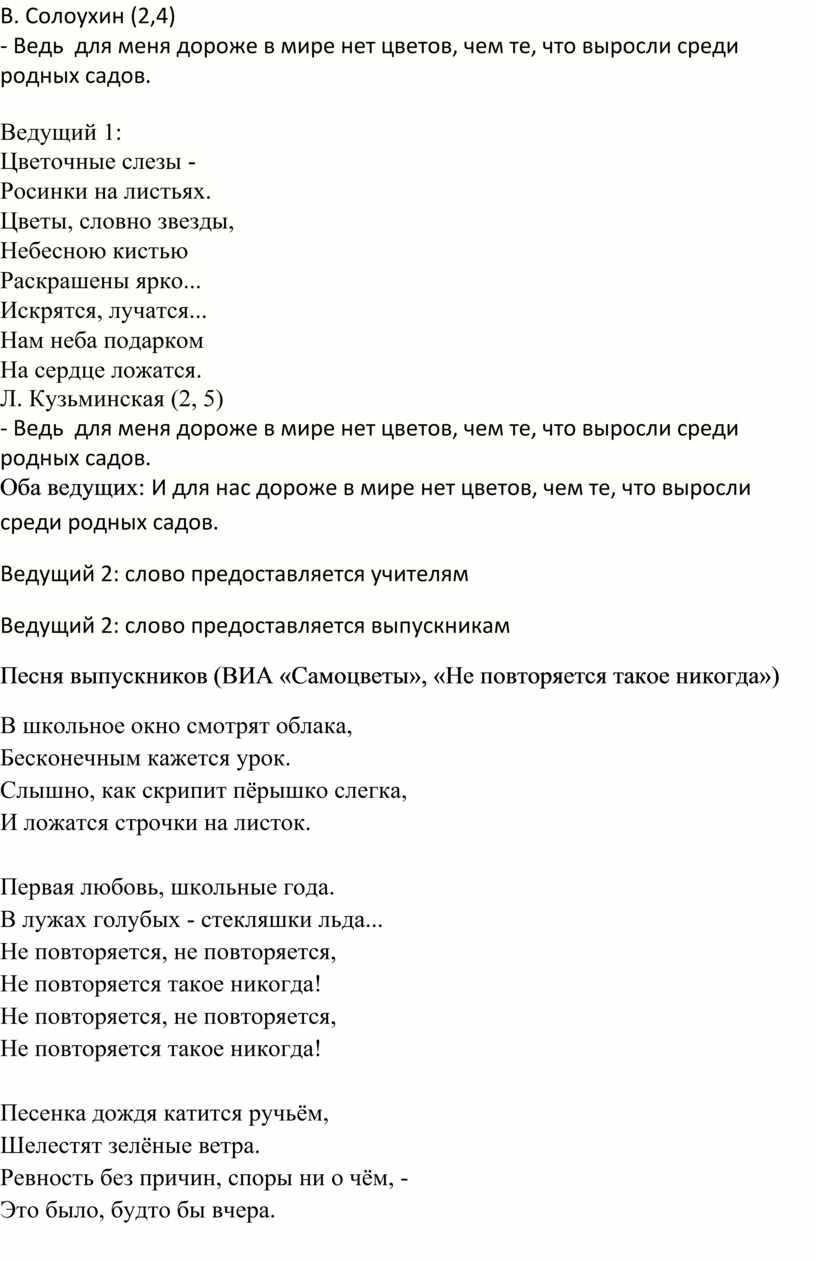 В. Солоухин (2,4) - Ведь для меня дороже в мире нет цветов, чем те, что выросли среди родных садов