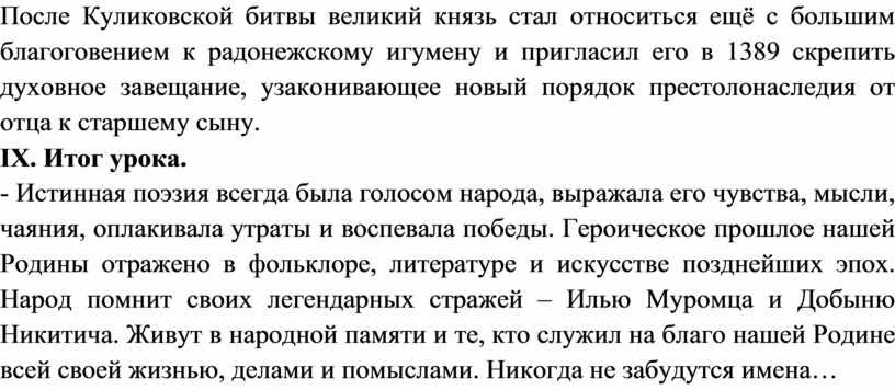 После Куликовской битвы великий князь стал относиться ещё с большим благоговением к радонежскому игумену и пригласил его в 1389 скрепить духовное завещание, узаконивающее новый порядок…