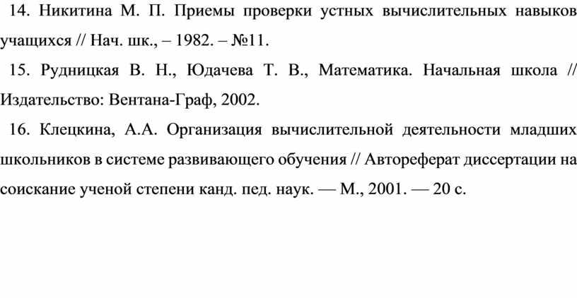 Никитина М. П. Приемы проверки устных вычислительных навыков учащихся //