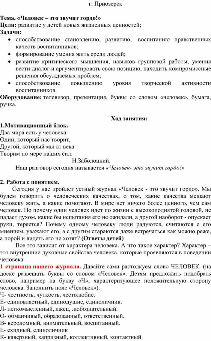 """Разработка внеклассного мероприятия по ДНВ на тему """"Человек - это звучит гордо!"""""""