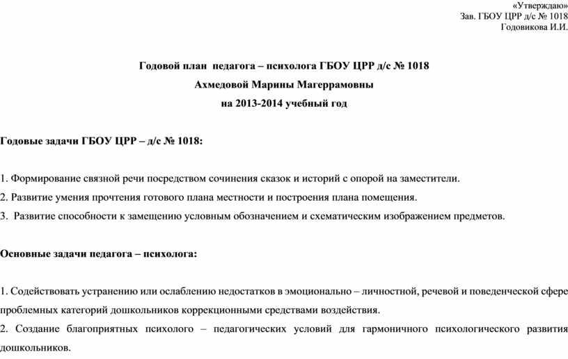 Утверждаю» Зав. ГБОУ ЦРР д/с № 1018