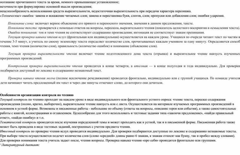 Технические» ошибки: замена и искажение читаемых слов; замена и перестановка букв, слогов, слов; пропуски или добавления слов; ошибки ударения
