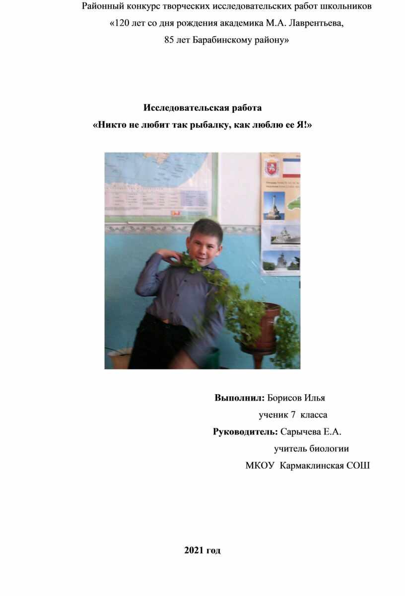 Районный конкурс творческих исследовательских работ школьников « 120 лет со дня рождения академика