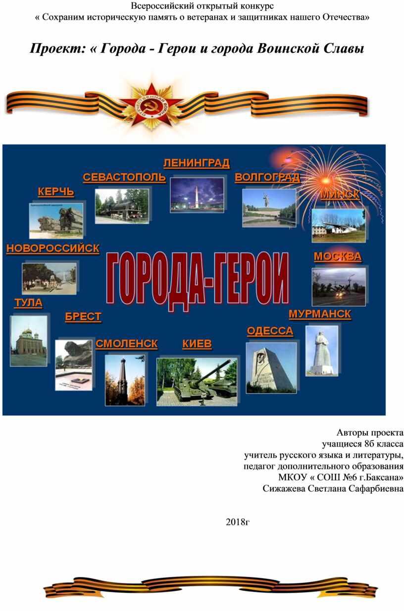 Всероссийский открытый конкурс «