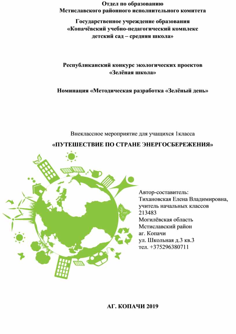 Отдел по образованию Мстиславского районного исполнительного комитета