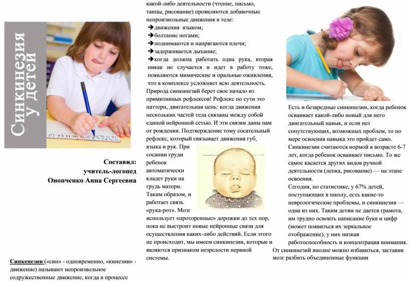 Составил: учитель-логопед Онопченко