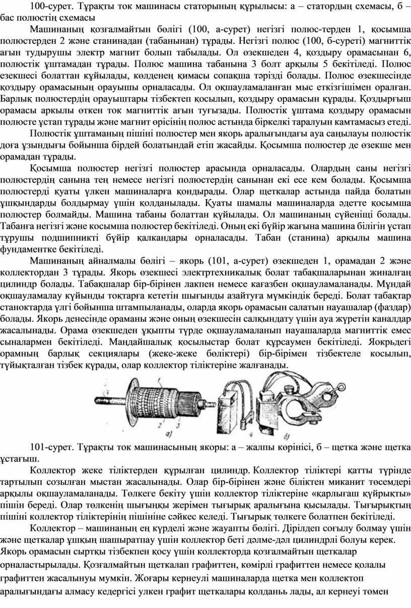 Тұрақты ток машинасы статорының құрылысы: а – статордың схемасы, б – бас полюстің схемасы
