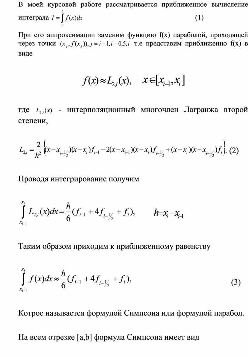 В моей курсовой работе рассматривается приближенное вычисление интеграла (1)