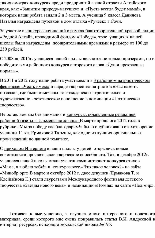 Алтайского края, как: «Защитим природу-матушку» и «Пусть всегда будет мама!», в которых наши ребята заняли 2 и 3 места