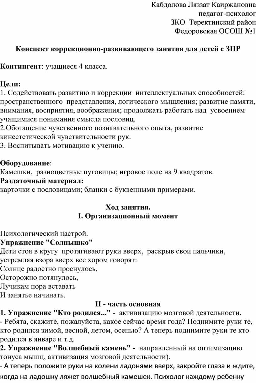 Кабдолова Ляззат Каиржановна педагог-психолог