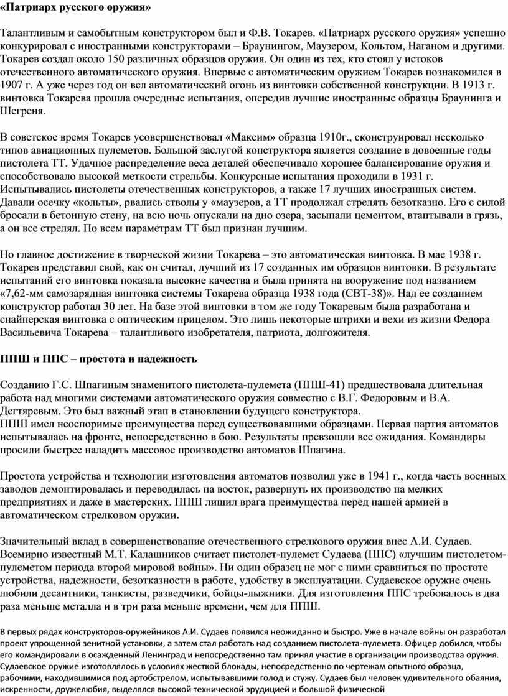 Патриарх русского оружия» Талантливым и самобытным конструктором был и