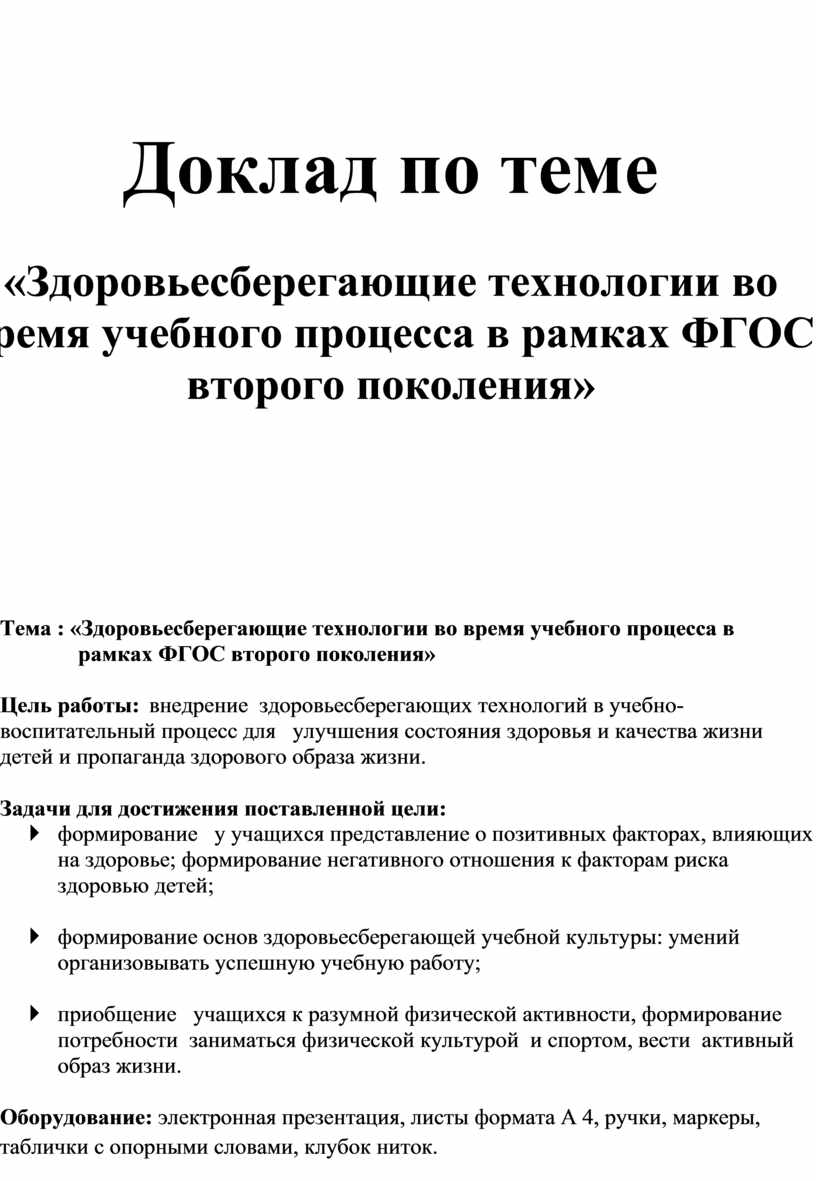 Доклад по теме «Здоровьесберегающие технологии во время учебного процесса в рамках