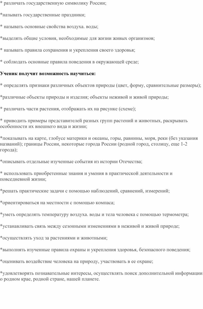 России; *называть государственные праздники; * называть основные свойства воздуха