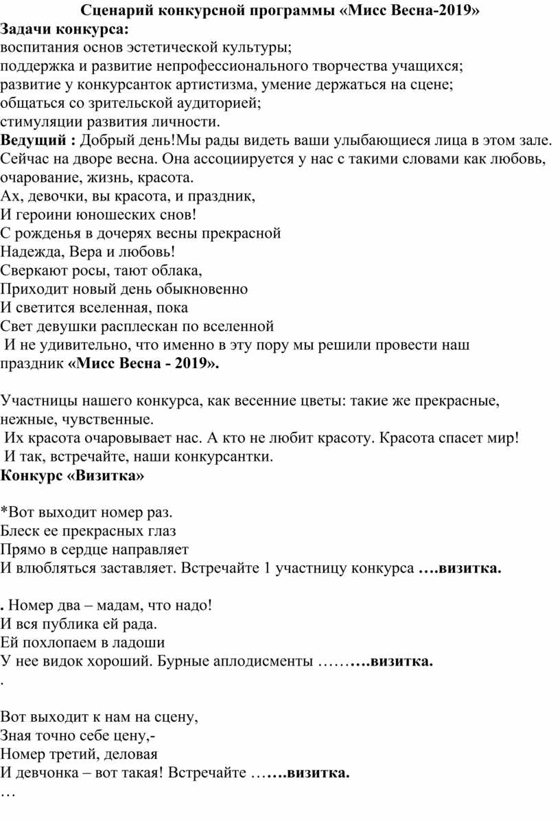 Сценарий конкурсной программы «Мисс