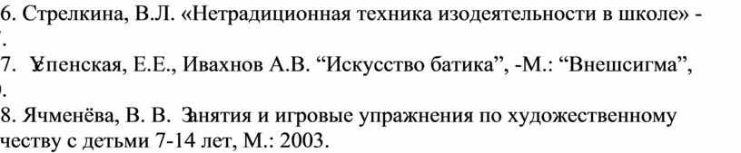 Стрелкина, В.Л. «Нетрадиционная техника изодеятельности в школе» - 2007
