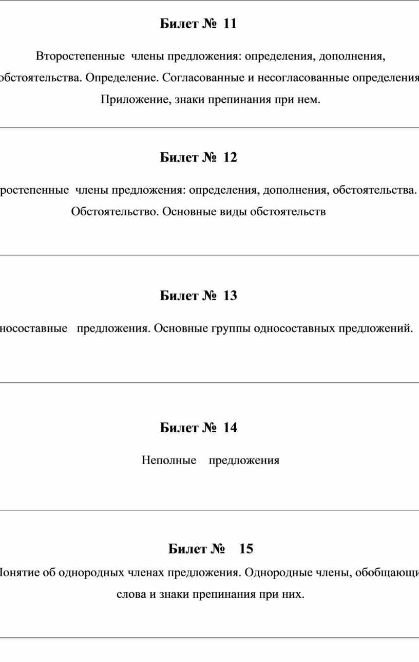 Билет № 11 Второстепенные члены предложения: определения, дополнения, обстоятельства