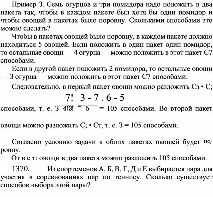 Пример З. Семь огурцов и три помидора надо положить в два пакета так, чтобы в каждом пакете был хотя бы один помидор и чтобы овощей…