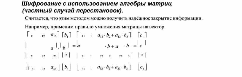 Шифрование с использованием алгебры матриц (частный случай перестановок)