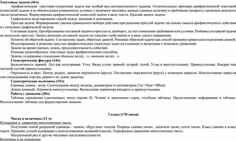 Текстовые задачи (44ч)