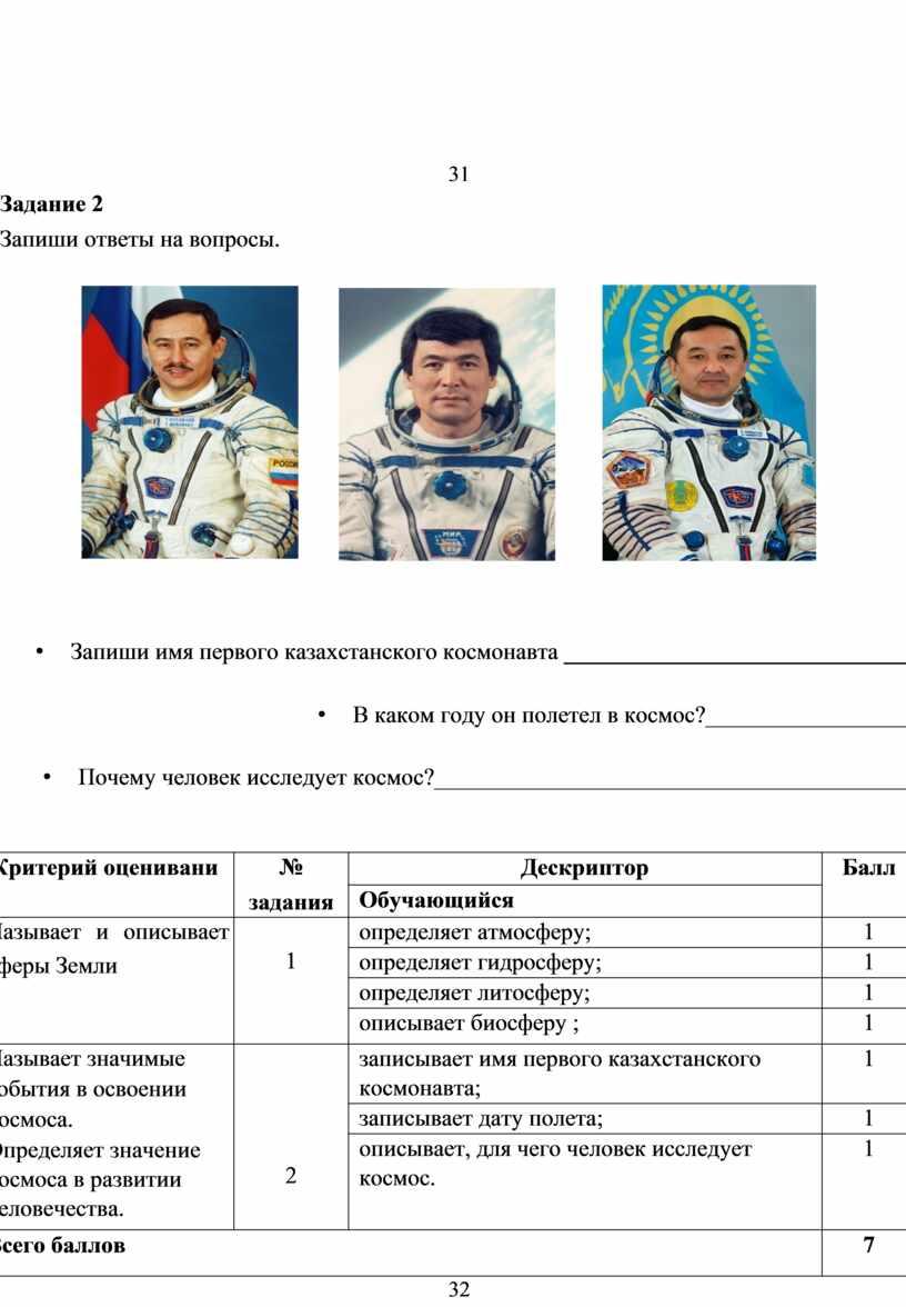 Задание 2 Запиши ответы на вопросы