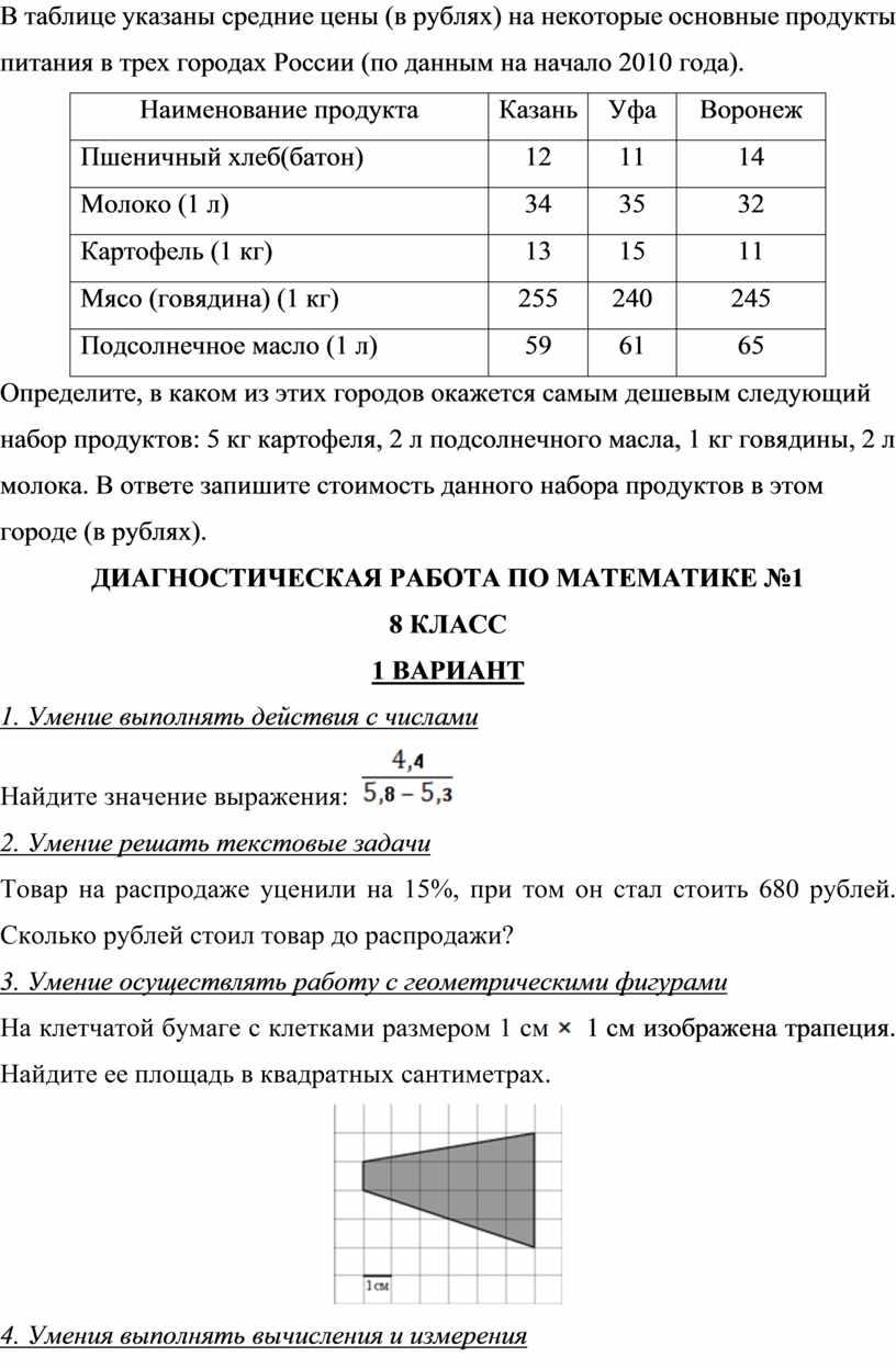 В таблице указаны средние цены (в рублях) на некоторые основные продукты питания в трех городах