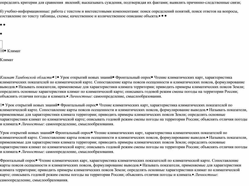 Климат Климат Тамбовской области 1Урок открытий новых знаний