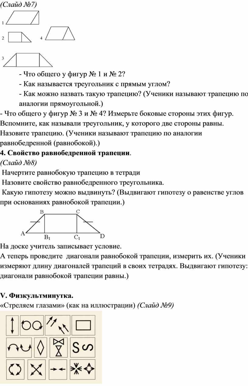 Слайд №7) - Что общего у фигур № 1 и № 2? -