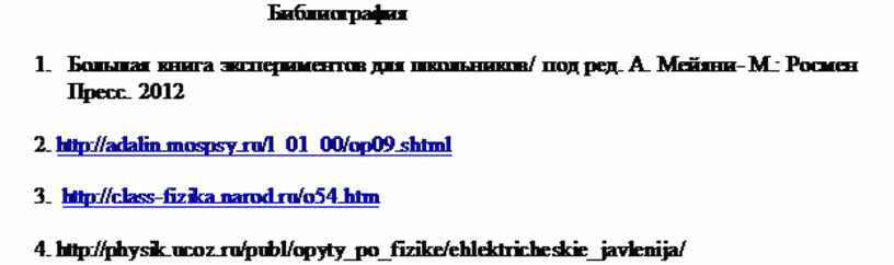 Библиография Большая книга экспериментов для школьников/ под ред