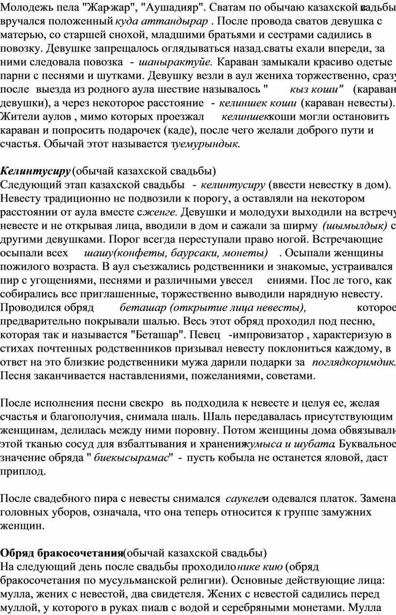 """Молодежь пела """"Жар-жар"""", """"Аушадияр"""""""