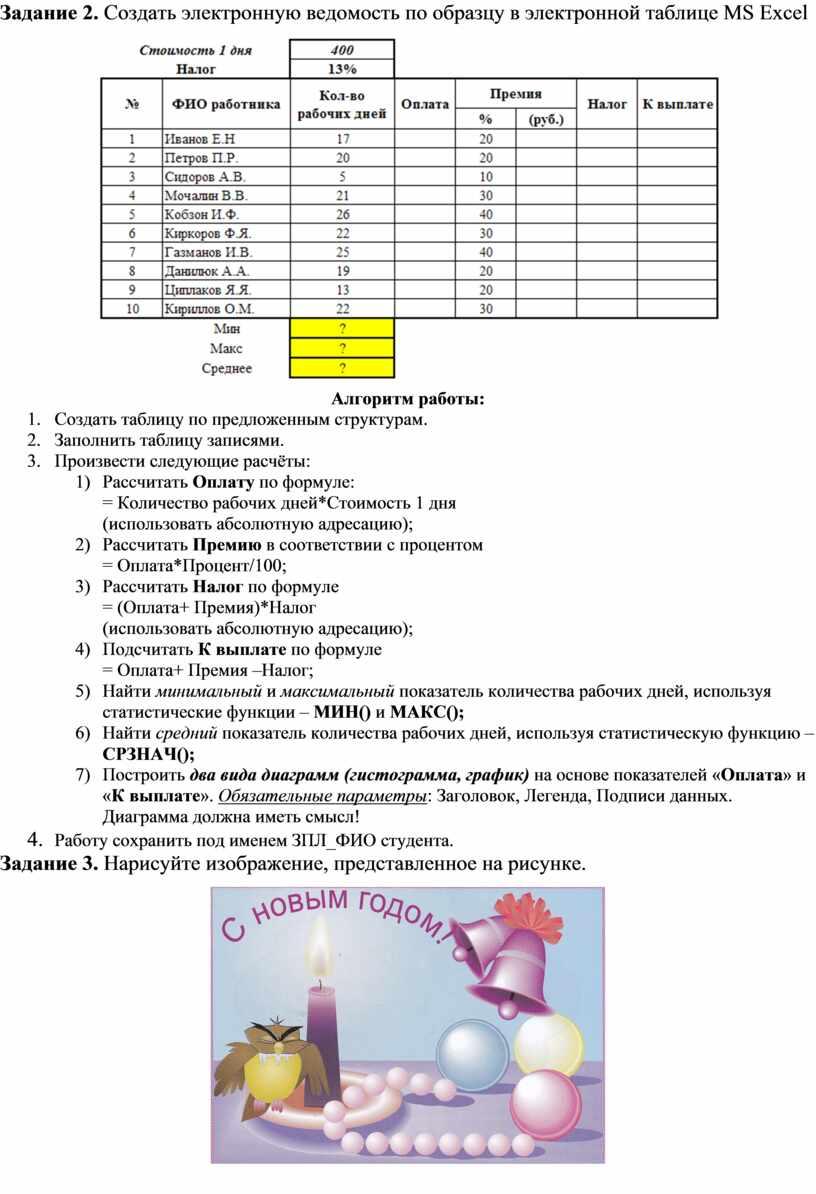 Задание 2. Создать электронную ведомость по образцу в электронной таблице
