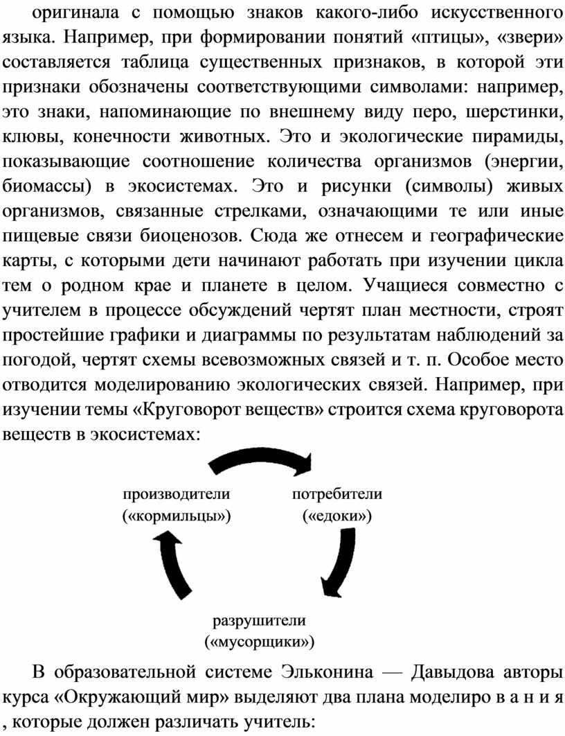 Например, при формировании понятий «птицы», «звери» составляется таблица существенных признаков, в которой эти признаки обозначены соответствующими символами: например, это знаки, напоминающие по внешнему виду перо,…