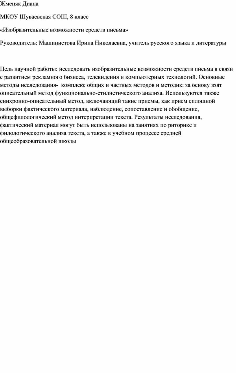 Жменяк Диана МКОУ Шуваевская