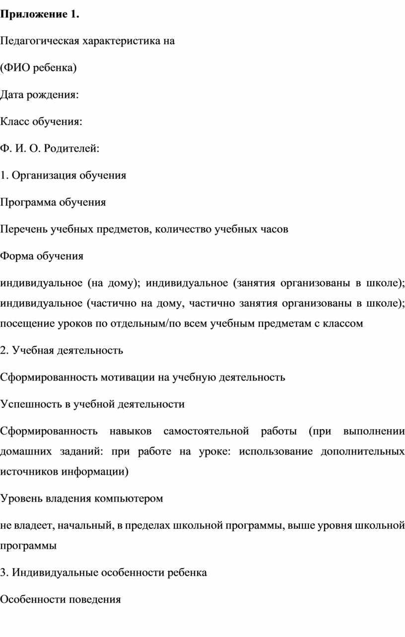 Приложение 1. Педагогическая характеристика на (ФИО ребенка)