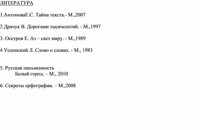 ЛИТЕРАТУРА 1.АнтоноваЕ.С. Тайна текста