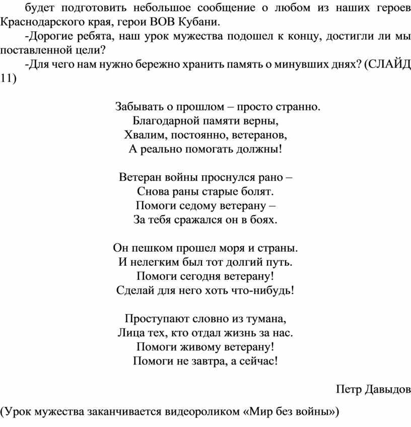 Краснодарского края, герои ВОВ