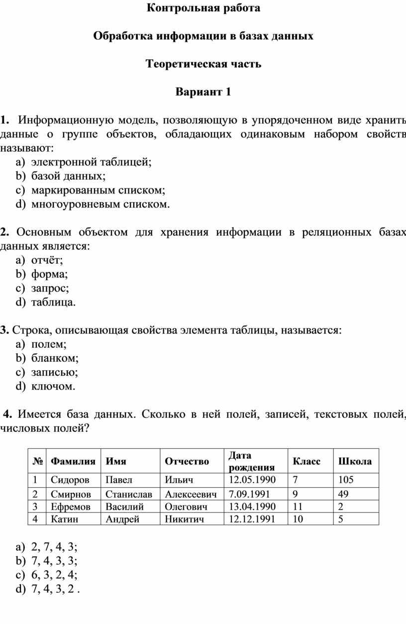 Контрольная работа Обработка информации в базах данных