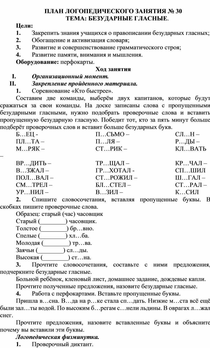 ПЛАН ЛОГОПЕДИЧЕСКОГО ЗАНЯТИЯ № 30