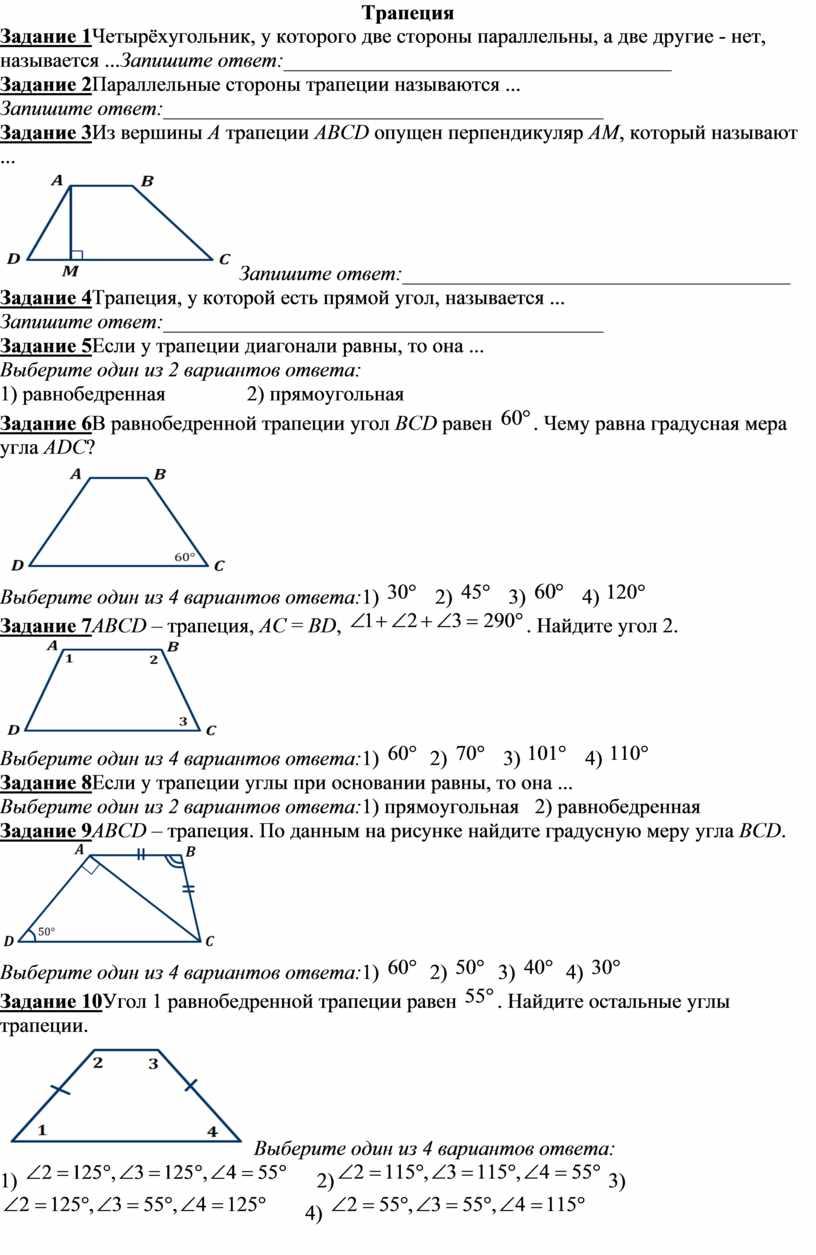 Трапеция Задание 1 Четырёхугольник, у которого две стороны параллельны, а две другие - нет, называется