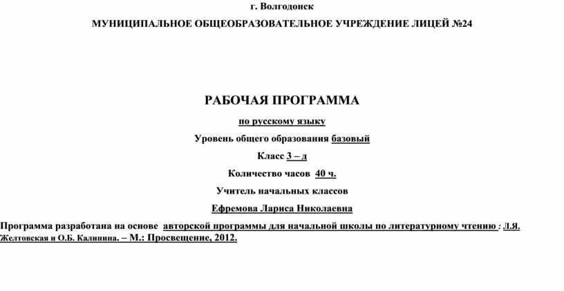 Волгодонск МУНИЦИПАЛЬНОЕ ОБЩЕОБРАЗОВАТЕЛЬНОЕ