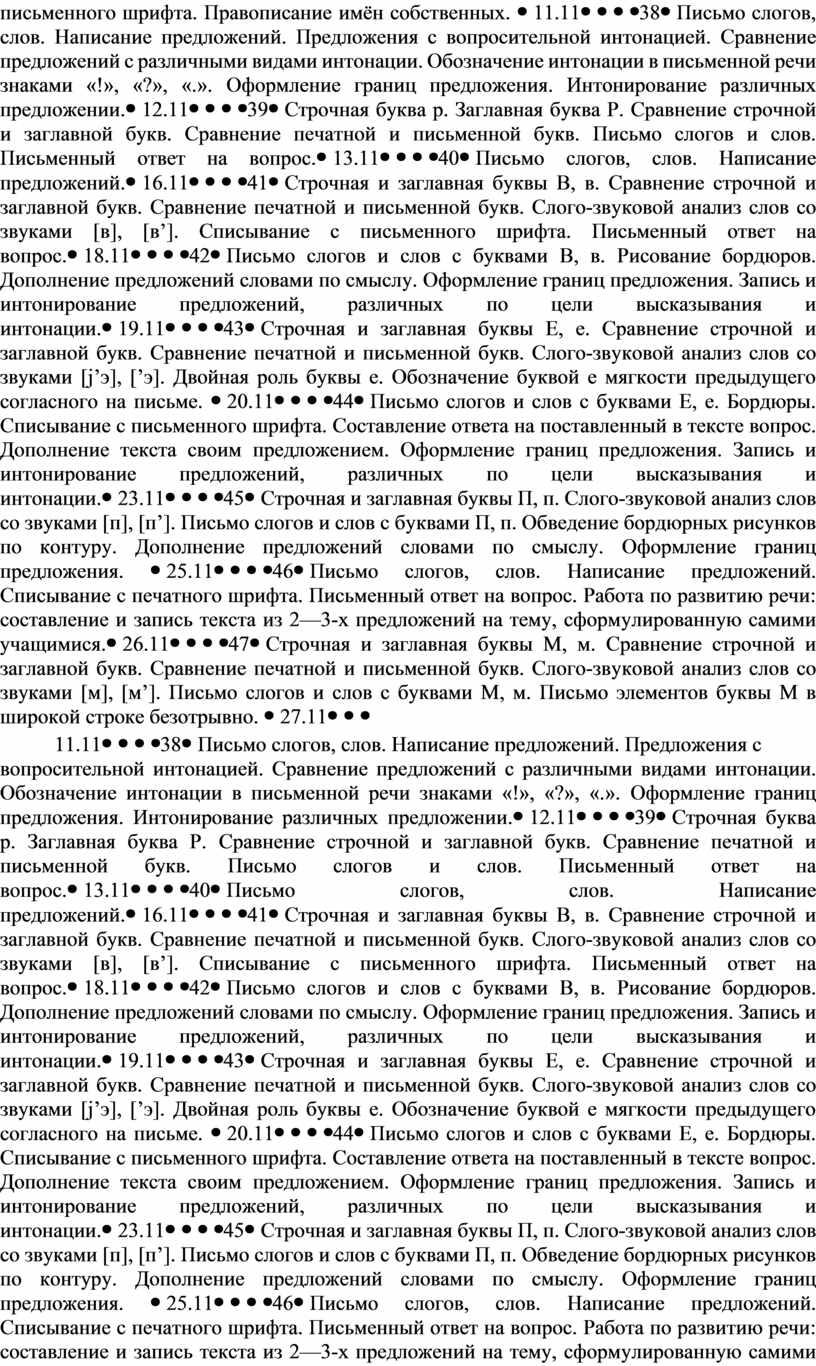 Правописание имён собственных. 11