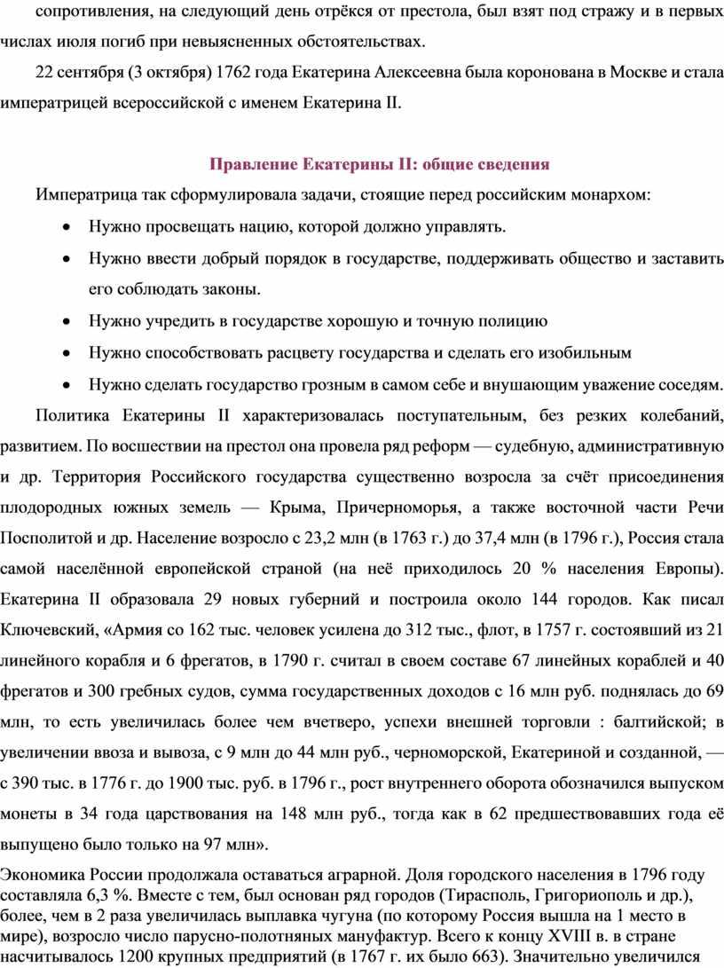 Екатерина Алексеевна была коронована в