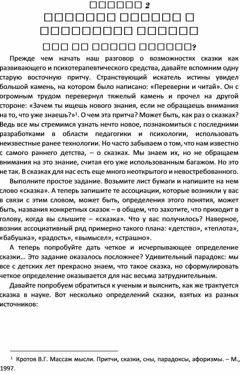 Лекция 2 Понятие сказки и типология сказок