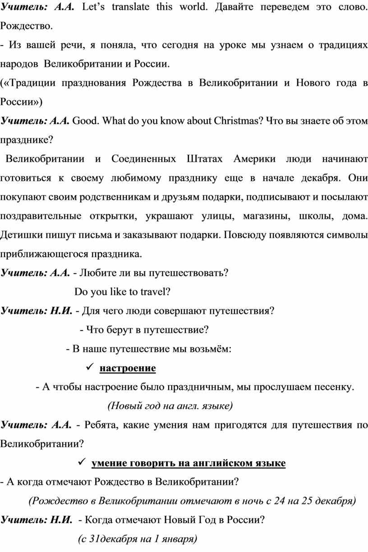 Учитель : А . А . Let's translate this world