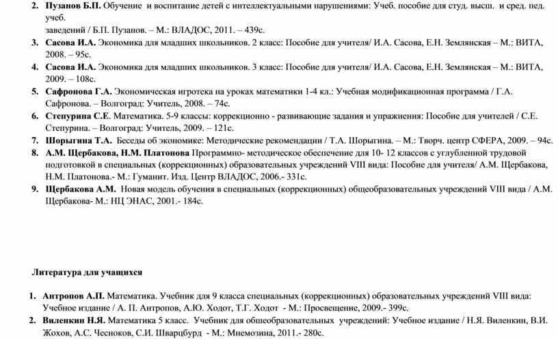 Пузанов Б.П. Обучение и воспитание детей с интеллектуальными нарушениями: