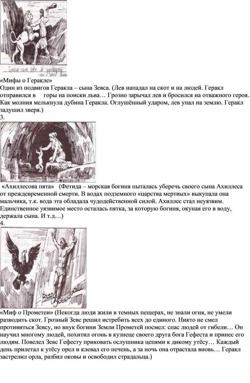 Мифы о Геракле» Один из подвигов